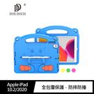 DUX DUCIS Apple iPad 10.2/2020 Panda EVA 保護套