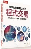 自學也能輕鬆上手的程式交易──Multicharts 基礎、實戰與釋疑【城邦讀書花園】