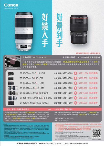 ES數位 Canon EF 24-70mm F2.8 L II USM 二代 標準變焦鏡 超聲波馬達 精準對焦 公司貨 贈禮券