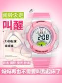兒童手錶 兒童手表女孩可愛電子表防水中小學生運動電子手表女夜光多色【全館免運】