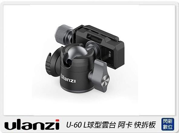 Ulanzi U-60 L雲台阿卡(U60L,公司貨)