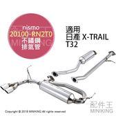 【配件王】日本代購 nismo 20100-RN2T0 不鏽鋼 排氣管 日產 NISSAN X-TRAIL T32 套件