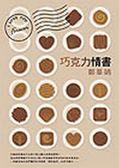 (二手書)巧克力情書
