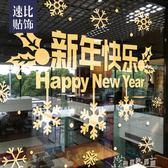 新年快樂裝飾品布置櫥窗玻璃門貼畫窗花節日過年元旦  奇思妙想屋