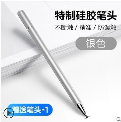 電容筆細頭繪畫蘋果平板