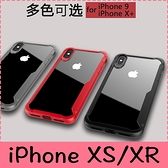 【萌萌噠】iPhone X XR XS Max  新款創意二合一 防摔透明亞克力背板+矽膠軟邊保護殼 全包手機殼