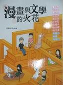 【書寶二手書T9/兒童文學_HJF】漫畫與文學的火花_廖鴻基, 許榮哲, 張耀升, 幼獅少年