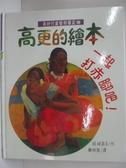 【書寶二手書T1/少年童書_DNN】高更的繪本 : 一起打赤腳吧!_雅子由紀