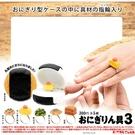 全套5款【日本正版】飯糰戒指 P3 扭蛋 轉蛋 餡料戒指 飯糰戒指盒 環保蛋殼 KITAN 奇譚 - 304494