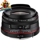 【24期0利率】PENTAX HD DA 15mm F4 ED AL Limited ((黑色)) 公司貨
