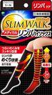 日本製SlimWalk 機能階段壓力美腿襪 中筒款S~M/M~L【JE精品美妝】