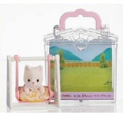 森林家族 布蘭科寶寶 嬰兒盪鞦韆提盒 B-36 (EPOCH)
