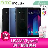 分期0利率 HTC U11+ (128GB) 6吋 防水旗艦機【贈USAMS Type-C馬卡龍傳輸線*1】