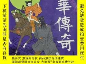 二手書博民逛書店罕見中華傳奇3Y225833 編輯部 廣東旅遊 出版1985