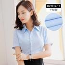 冬季短袖襯衫純藍色女士商務正裝工作服修身...