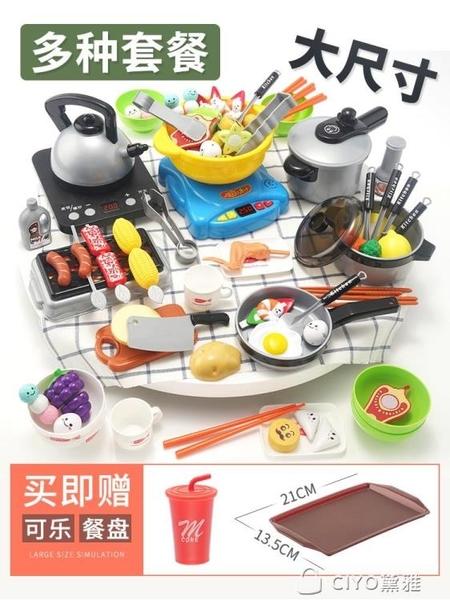 兒童過家家廚房玩具套裝做飯娃娃家仿真廚具火鍋小女孩煮飯幼兒園YYP CIYO黛雅