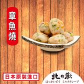 【北之歡】《章魚燒火鍋料8入裝》 ㊣日本原裝進口