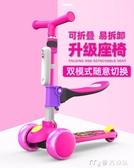 兒童滑板車1-3-6-12歲男女三合一兒童車寶寶溜溜車小孩單腳滑 麥吉良品YYS