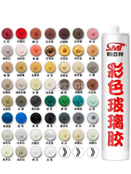 彩色玻璃膠防水防霉中性透明密封硅膠填縫灰色米黃咖啡木紋紅金白 設計師生活百貨