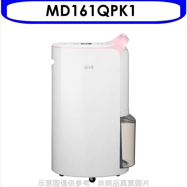 LG樂金【MD161QPK1】除濕力16公升變頻除濕機