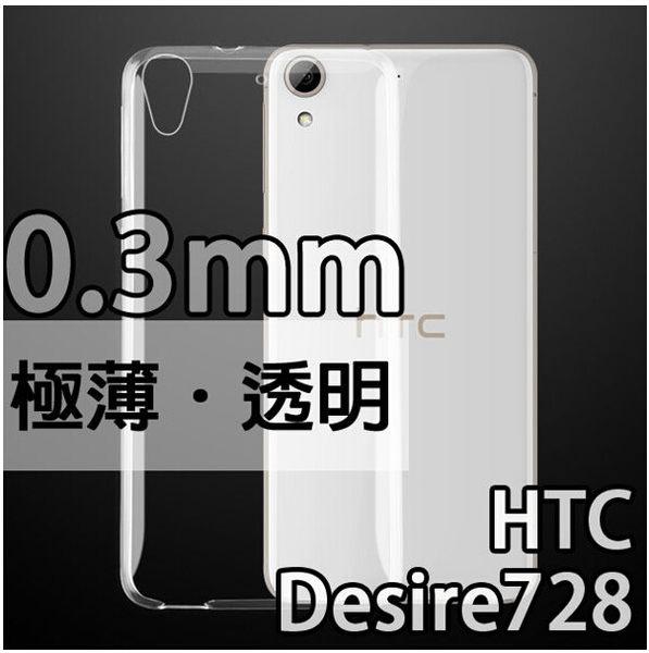 【TT】透明 0.3mm TPU 軟殼 保護殼 手機殼 HTC Desire 728手機殼 728 保護套 透明殼 殼