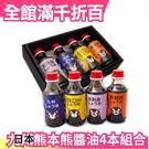 日本 九州熊本熊醬油4本組合 300ml 熊本熊 九州醬油 梅屋・山内本店 生魚片沾醬【小福部屋】