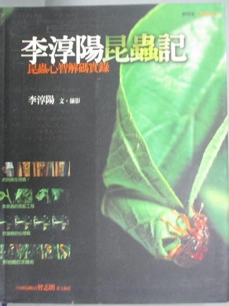 【書寶二手書T2/動植物_YDV】李淳陽昆蟲記_李淳陽