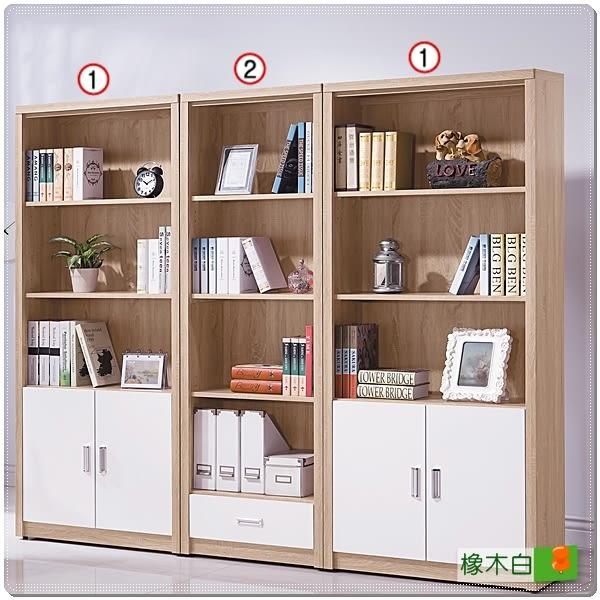 【水晶晶】SB8234-2辛迪佳2.6*6呎下雙門半開放式橡木色書櫃(No.1單只)~~雙色可選