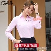 策蔓職業女裝正裝粉色長袖襯衫酒店影院工裝女士工服套裝V領襯衣 【韓語空間】
