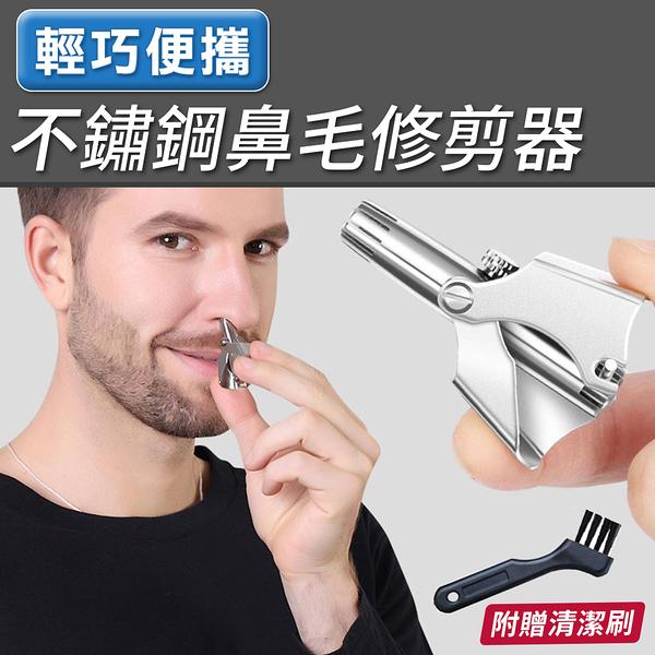 鼻毛剪 鼻毛刀 鼻毛器 鼻毛鉗 送清潔刷 不鏽鋼鼻毛修剪器 NC17080595 ㊝加購網