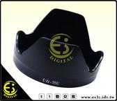 ES數位 Canon EF-S 15-85mm F3.5-5.6 IS專用 EW-78E 太陽罩 遮光罩 EW78E