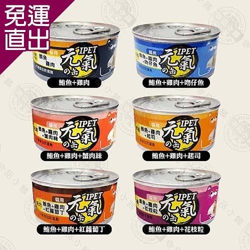 IPET 艾沛 元氣晶凍貓罐 100g x24罐組 貓咪罐頭 元氣的罐 貓罐 凍罐 貓餐 化毛【免運直出】