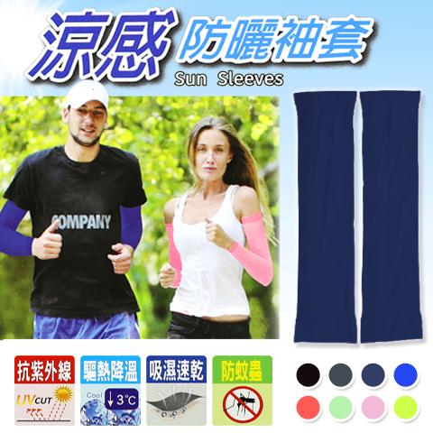 Light & Dark 涼感防曬袖套 抗UV 男女適用 台灣製