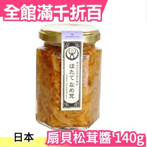 日本製 扇貝松茸醬 飯友 下飯菜 醬菜 小菜 蘑菇醬 調味醬 調味料【小福部屋】