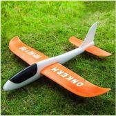 超輕手擲手拋航模泡沫飛機兒童投擲滑翔機戶外親子玩具模型LX 全館免運