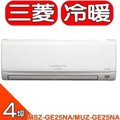 《全省含標準安裝》三菱【MSZ-GE25NA/MUZ-GE25NA】《變頻》+《冷暖》分離式冷氣