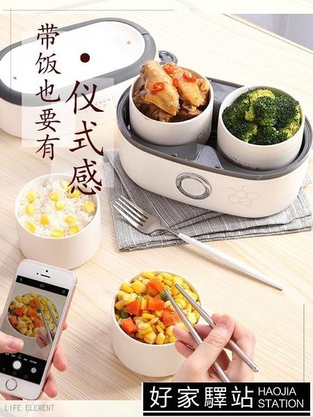 陶瓷電熱飯盒保溫可插電加熱自動帶飯神器蒸煮熱飯上班族