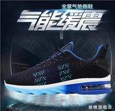 鞋子男潮鞋男士休閒鞋男鞋透氣潮流跑步鞋百搭秋季網面學生運動鞋