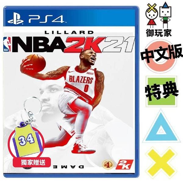 現貨送獨家贈品 PS4 NBA 2K21 中文版