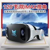 VR眼鏡ugp一體機VR眼鏡rv虛擬現實3d手機專用4dar眼鏡頭戴 Igo 曼莎時尚