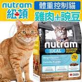【培菓寵物48H出貨】Nutram加拿大紐頓》I12體重控制貓雞肉+豌豆貓糧-1.13kg