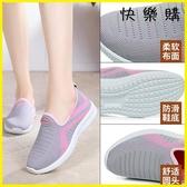快樂購 布鞋 平跟軟底舒適防滑一腳蹬媽媽鞋