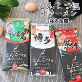 日本 MARUTAI 丸太拉麵 (2人分) 豚骨拉麵 拉麵 鹿兒島豚骨 博多豚骨 熊本豚骨 即食