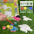 彩繪恐龍 DIY 石膏恐龍 恐龍化石 畫畫玩具 塗鴉彩繪 上色玩具 侏儸紀 美勞課 教具【塔克】