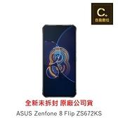 ASUS ZenFone 8 Flip ZS672KS 8G/256G 空機 【吉盈數位商城】