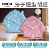 【樂悠悠生活館】EDISON愛迪生房子造型鬧鐘 時鐘 鐘錶 計時器 鬧鈴 (EDS-A29)
