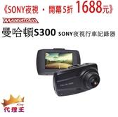 「SONY夜視 • 開幕驚爆5折 1688元」 曼哈頓S300 SONY夜視行車記錄器