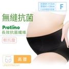 無縫抗菌好孕內褲-高腰(孕婦專用) MW-01032