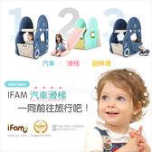✿蟲寶寶✿【韓國Ifam】親子同遊 溫馨有趣 韓國原裝 三合一變化 兒童溜滑梯 - 汽車 2色可選