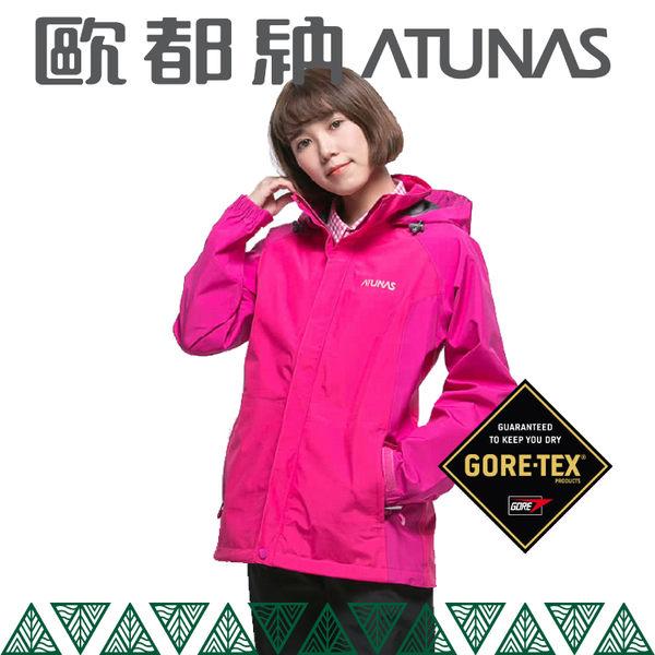 【ATUNAS 歐都納 女 GTX防水外套《紫紅》】A3-G1516W/GORE-TEX/風衣/雨衣/外套/耐磨/保暖★滿額送
